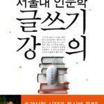 서울대의 인기 강의, 서울대 인문학 글쓰기 강의