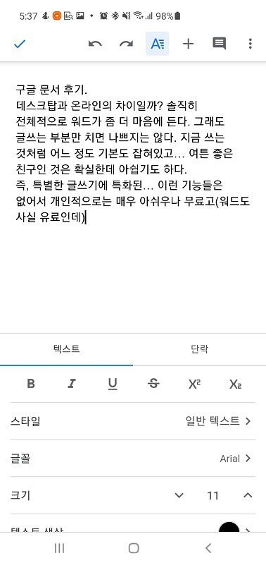 구글 문서