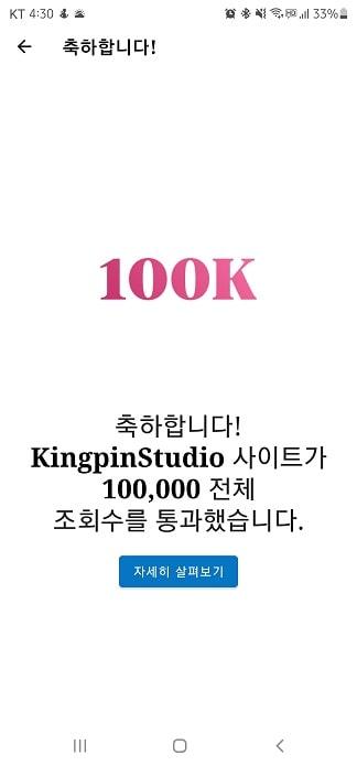 블로그 조회수 10만명 달성!